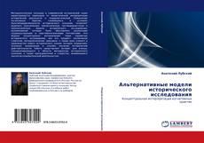 Buchcover von Альтернативные модели исторического исследования