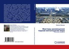 Buchcover von Факторы размещения черной металлургии мира