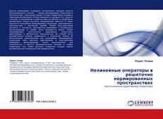 Bookcover of Нелинейные операторы в  решеточно нормированных пространствах