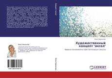 """Bookcover of Художественный концепт """"ангел"""""""