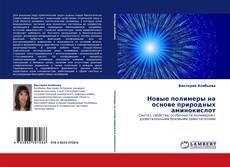 Bookcover of Новые полимеры на основе природных аминокислот