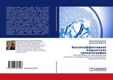 Bookcover of Высокоэффективная жидкостная хроматография