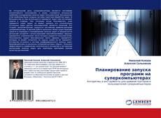 Bookcover of Планирование запуска программ на суперкомпьютерах