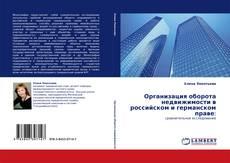 Bookcover of Организация оборота недвижимости в российском и германском праве: