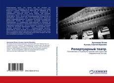 Bookcover of Репертуарный театр.