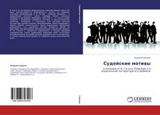 Portada del libro de Судейские мотивы