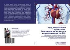 Portada del libro de Моделирование кровотока. Одномерная модель и ее реализация на ПК.