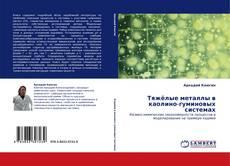 Borítókép a  Тяжёлые металлы в каолино-гуминовых системах - hoz