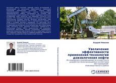 Bookcover of Увеличение эффективности применения технологий доизвлечения нефти
