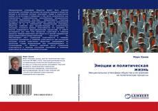 Copertina di Эмоции и политическая жизнь