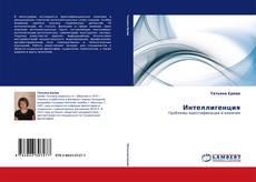 Интеллигенция kitap kapağı