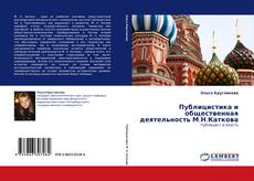 Обложка Публицистика и общественная деятельность М.Н.Каткова