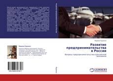 Bookcover of Развитие предпринимательства в России