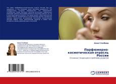 Portada del libro de Парфюмерно-косметическая отрасль России