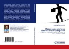 Правовая политика советского государства的封面