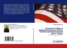 Обложка Политика США по реформированию ООН в период администрации Дж.У. Буша