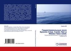 Обложка Гидротермальные поля Брокен Спур, Снейк Пит и Менез Гвен (САХ)