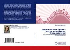 Portada del libro de Формирование бренда города (на примере  г.Владивостока)