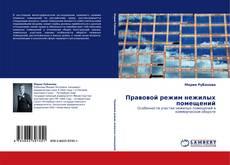 Bookcover of Правовой режим нежилых помещений