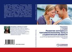 Bookcover of Развитие интереса к противоположному полу в студенческом возрасте