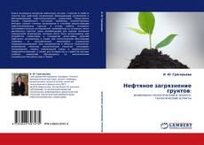 Bookcover of Нефтяное загрязнение грунтов: