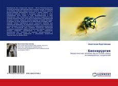 Bookcover of Биохирургия