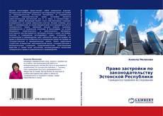 Bookcover of Право застройки по законодательству Эстонской Республики