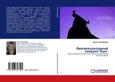 """Обложка Лингвокультурный концепт """"бык"""""""