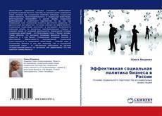Bookcover of Эффективная социальная политика бизнеса в России