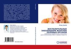 Обложка ВОСПАЛИТЕЛЬНЫЕ ЗАБОЛЕВАНИЯ ЖЕНСКИХ ПОЛОВЫХ ОРГАНОВ