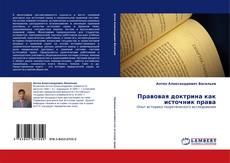 Обложка Правовая доктрина как источник права