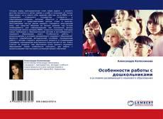 Bookcover of Особенности работы с дошкольниками