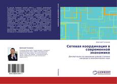 Обложка Сетевая координация в современной экономике