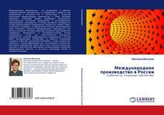 Bookcover of Международное производство в России
