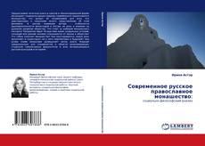 Современное русское православное монашество: kitap kapağı