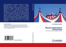 Музеи циркового искусства kitap kapağı