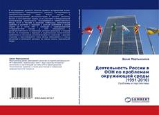Couverture de Деятельность России в ООН по проблемам окружающей среды (1991-2010)