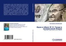 Идеи и образ М. К. Ганди в независимой Индии的封面
