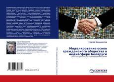 Обложка Моделирование основ гражданского общества в медиасфере Беларуси