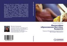 Portada del libro de Философия образования Востока: буддизм