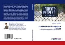 Bookcover of Земельные отношения в России
