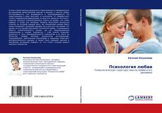 Bookcover of Психология любви