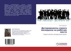 Portada del libro de Детерминанты спроса молодежи на рабочие места