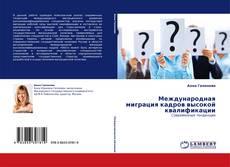 Обложка Международная миграция кадров высокой квалификации