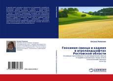Bookcover of Геохимия свинца и кадмия в агроландшафтах Ростовской области