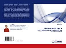 Bookcover of Геометрические и экстремальные свойства