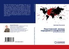 Bookcover of Паустовский: между пародией и памфлетом