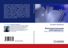 Bookcover of Интеллектуальная собственность.