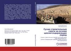 Bookcover of Сухие строительные смеси на основе цеолитсодержащих пород