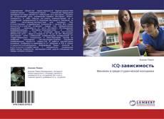 Copertina di ICQ-зависимость